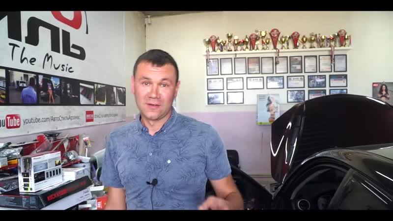 АвтоСтиль Арзамас Бюджетная аудиосистема Собираем и настраиваем