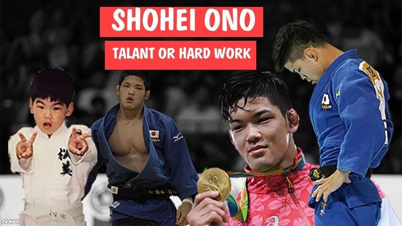 Шохеи Оно - талант или трудоголик? / Shohei Ono - talant or hard work? Дзюдо / Judo