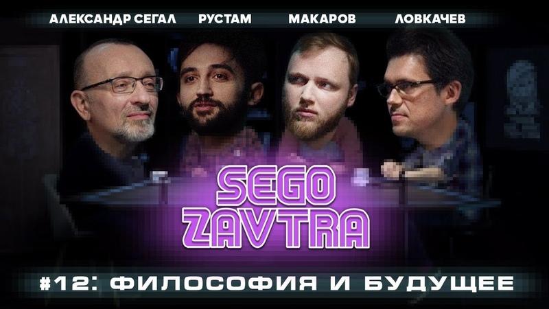 Философия | SEGOZAVTRA (Александр Сегал, Рустам Рептилойд, Илья Макаров, Сева Ловкачев)