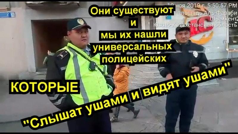 Участник ДК из Костаная кошмарит шымкентских полицейских.