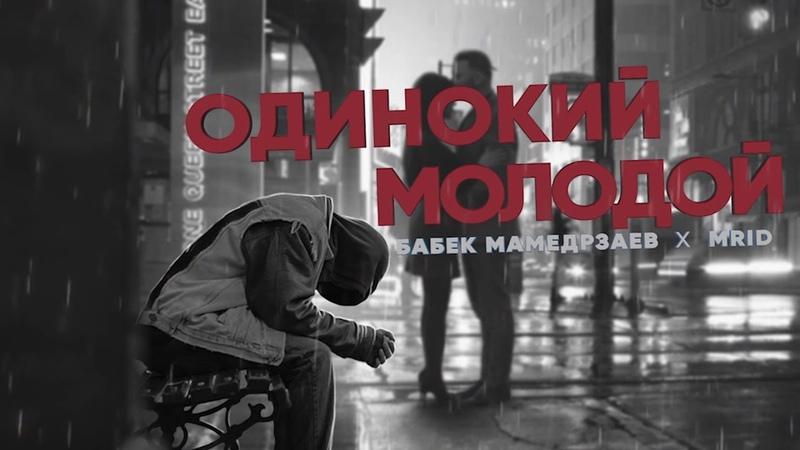 Бабек Мамедрзаев MriD - Одинокий Молодой (ПРЕМЬЕРА ХИТА 2019)