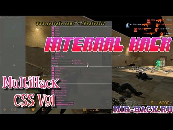 Чит для CS Source V91 Internal hack бесплатно CFG