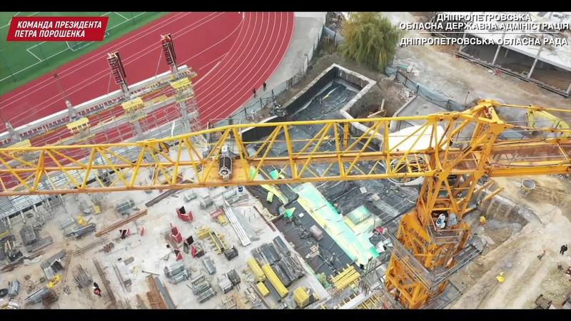 Дніпропетровська область. Будівництво та реконструкція обєктів спортивної інфраструктури