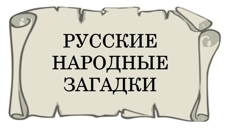 Русские народные загадки для детей и взрослых с ответами и картинками Старые загадки Видео