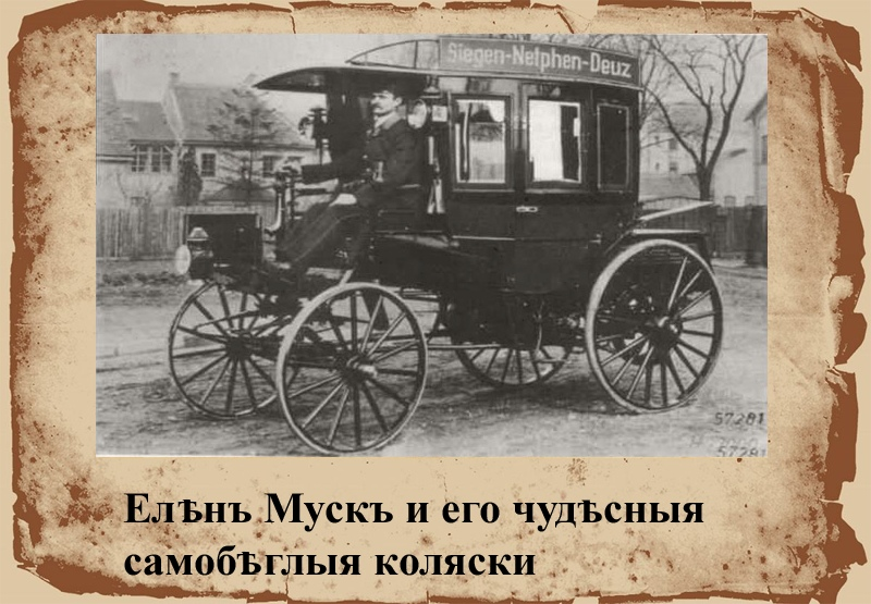 Елѣнъ МускЪ и его чудѣсныя самобеглыя коляски