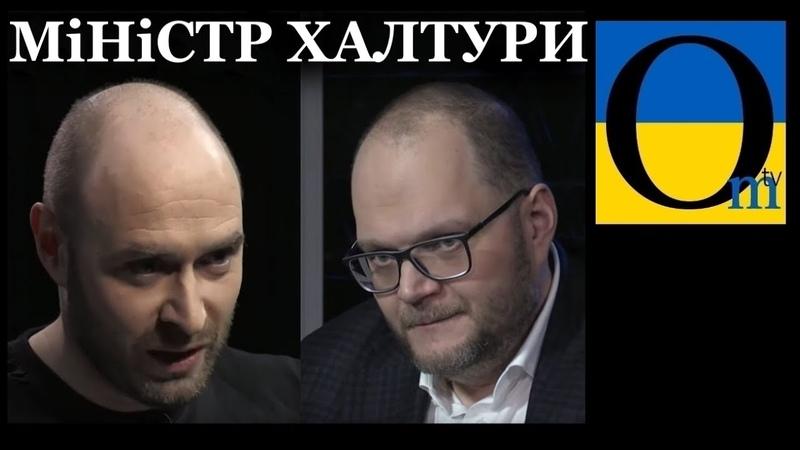 Міністр халтури Бородянський. Екстрасенсам вірить, а посіпак Медведчука не помічає