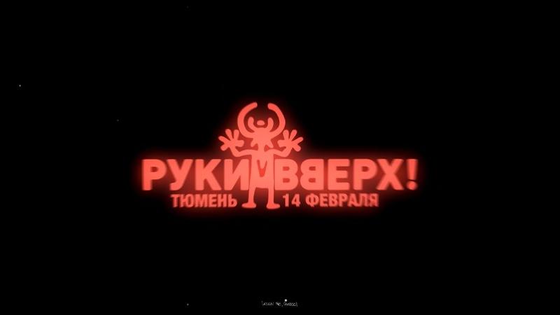 РУКИ ВВЕРХ В ТЮМЕНИ @ ДС РУБИН 14 02