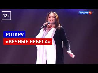 София Ротару   Вечные небеса: Песня года  Россия 1