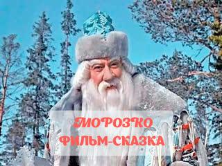Морозко- Фильм-сказка