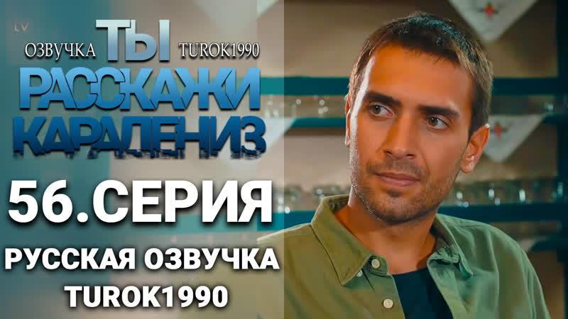 Ты расскажи Карадениз 56 серия русская озвучка turok1990