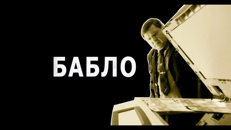 ★ Live: БАБЛО - HD | Рейтинг 8.9