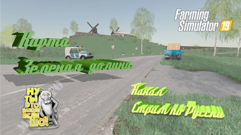 [FS'19] ● Карта:Зелёная Долина ●Стрим №4 ●СЕЗОН●