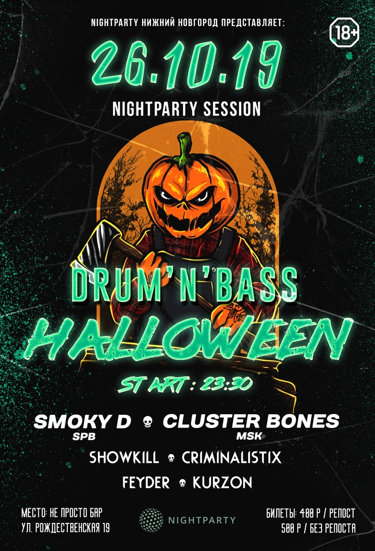 Афиша 26.10.Nightparty session: DRUM'N'BASS HALLOWEEN