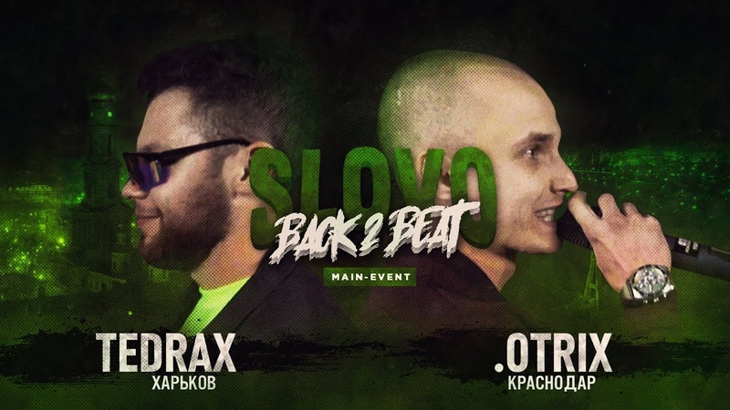 SLOVO BACK 2 BEAT OTRIX vs TEDRAX MAIN EVENT МОСКВА