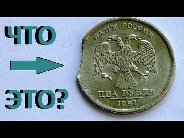 что это за красотка выкус 2 рубля 1997 года