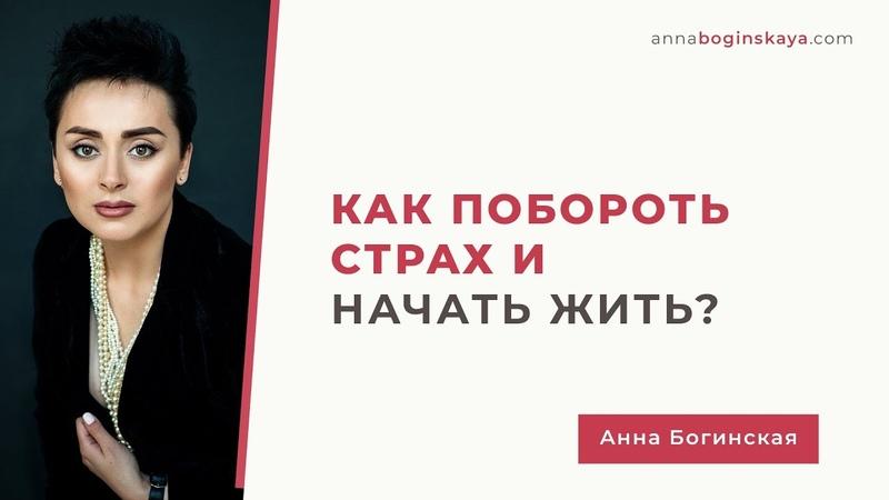 Страхи Сомнения Чувство вины Как освободиться и начать Жить Жизнь Анна Богинская
