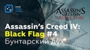 Assassin's Creed IV: Black Flag [ПРОХОЖДЕНИЕ] 4 — Бунтарский дух
