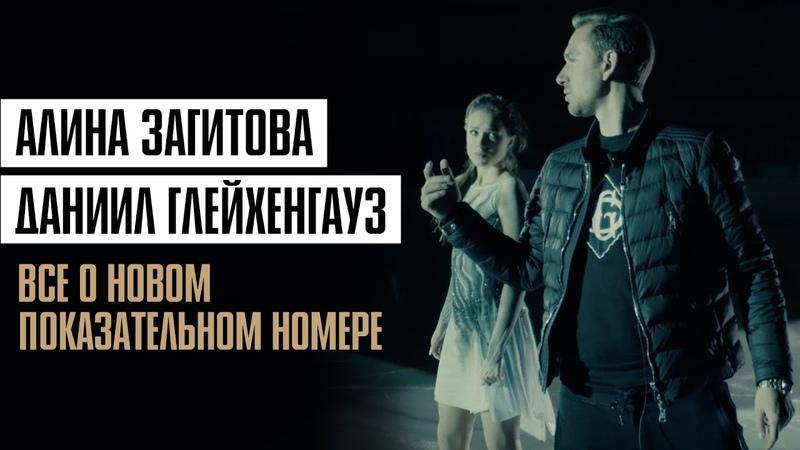 Алина Загитова и Даниил Глейхенгауз о новом показательном номере