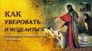 Как уверовать и исцелиться Исцеление кровоточивой и воскрешение дочери Иаира Прот Владимир Астахов