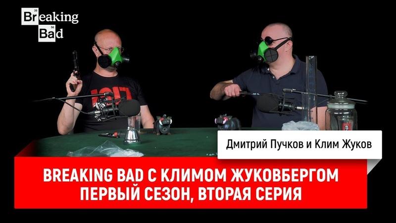 Breaking Bad с Климом Жуковбергом первый сезон вторая серия