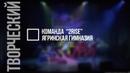 Творческий номер 2RISE Ягринская гимназия Большие танцы Фантастический четвертый