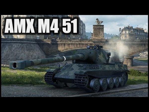 AMX M4 mle. 51 ПОКАЗАЛ КУЗЬКИНУ МАТЬ!
