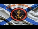 Документальный фильм Морская пехота России
