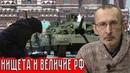 Нищета и величие РФ ОбратныйОтсчёт Дамба Сирия Нищета Россия