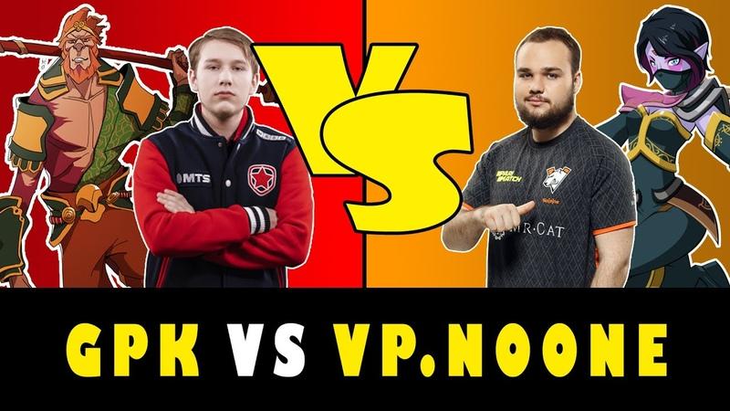 VP.Noone VS Gambit.GPK. Средний рейтинг 8090 MMR.