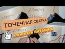 341. ТОЧЕЧНАЯ СВАРКА ЭЛЕМЕНТОВ ПИТАНИЯ ТИПОРАЗМЕРА AA. Обзоры Айфираз Aifiraz reviews
