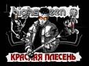 Highscreen Красная Плесень