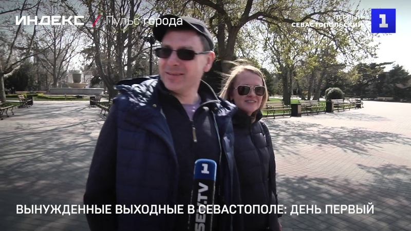 Вынужденные выходные в Севастополе день первый