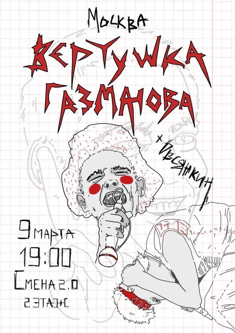 Афиша Казань 9.03 / вертушка газманова / Москва