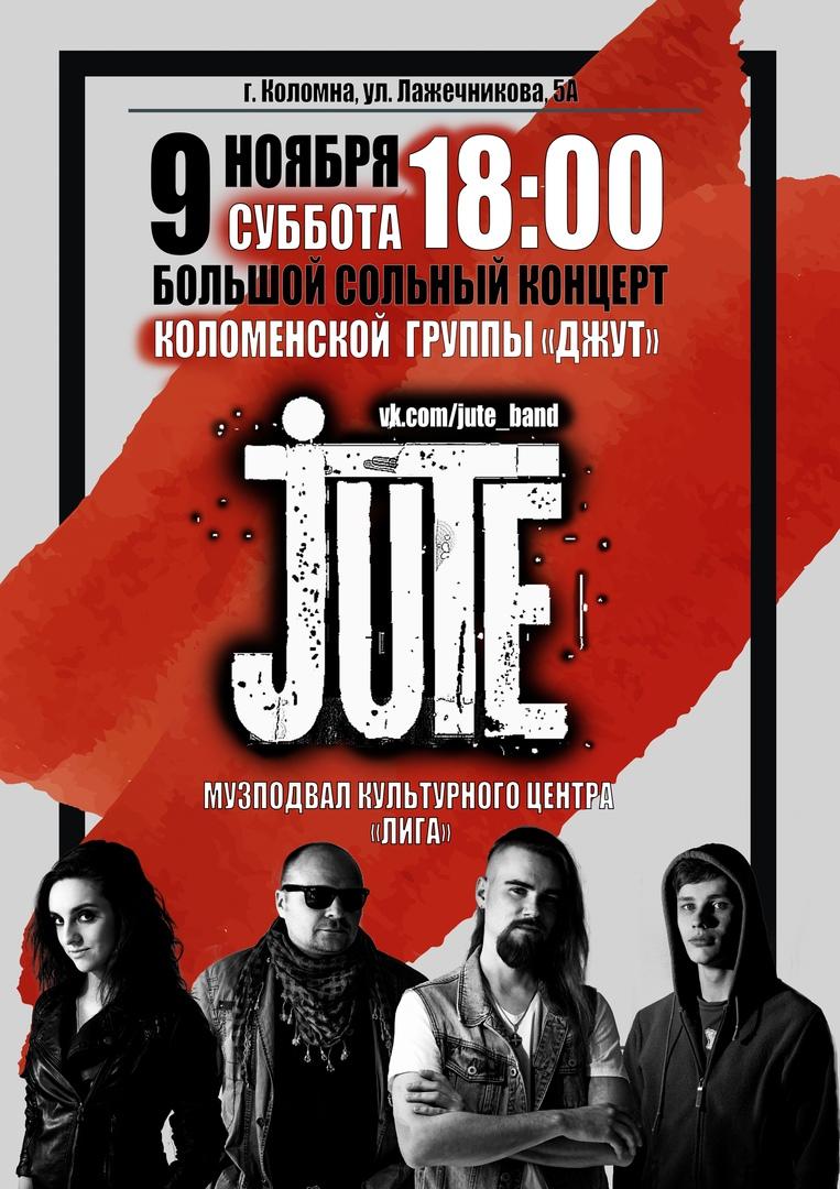 Афиша Коломна JUTE / 9 НОЯБРЯ / КОЛОМНА