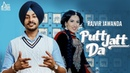 Putt Jatt Da Full HD Rajvir Jawanda Vicky Dhaliwal New Punjabi Songs 2019 Jass Records