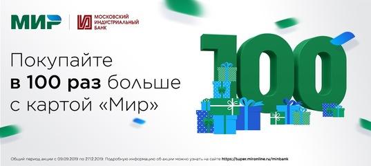 потребительский кредит в московском индустриальном банке в 2020 году процентная ставка