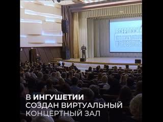 В Ингушетии начал свою работу первый виртуальный концертный зал