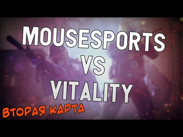 Ceh9 и CrystalMay смотрят и комментируют финал EPICENTER 2019    Хайлайты Mousesports vs Vitality