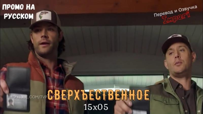 Сверхъестественное 15 сезон 5 серия Supernatural 15x05 Русское промо