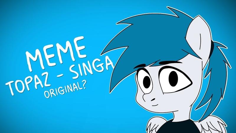 Topaz Singa meme original пони анимация