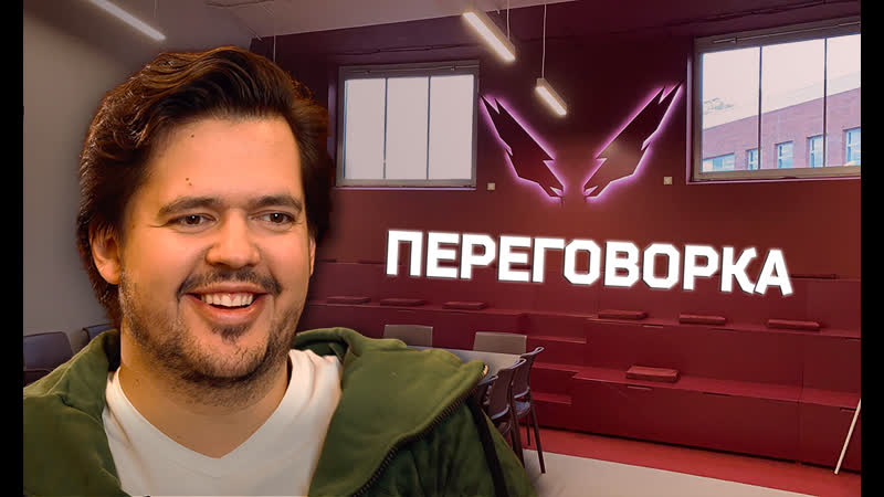 Переговорка Денис Анников