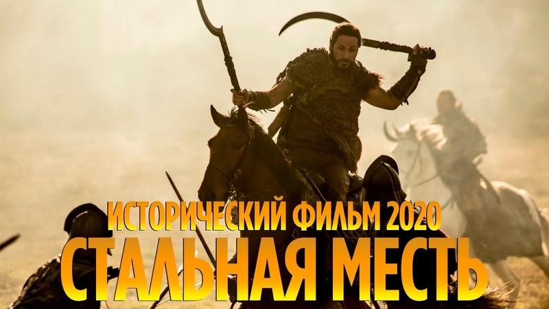 Новинка 2020 возьмет реванш ** СТАЛЬНАЯ МЕСТЬ ** исторические фильмы 2020 новинки HD 1080P