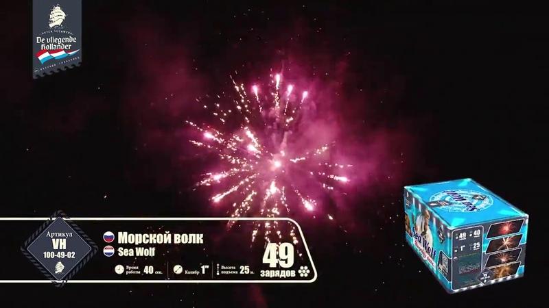 Батарея салютов МОРСКОЙ ВОЛК/SEA WOLF (49/1)