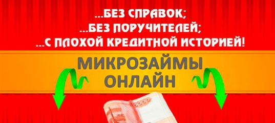 Взять кредит микрофинанс онлайн