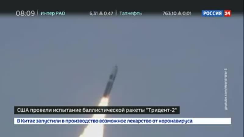США запустили из под воды баллистическую ракету