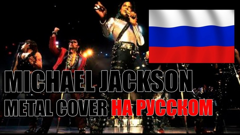 Michael Jackson - They Don't Care About Us (EASYMETAL COVER НА РУССКОМ)