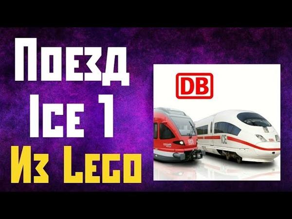 Поезд Ice 1 из лего