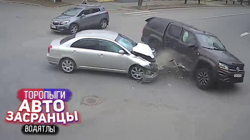 Торопыги Водятлы и АвтоЗасранцы снова в деле