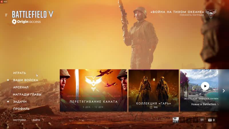 Battlefield 5 Мультиплеер