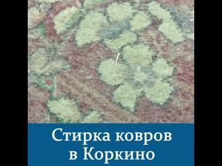 Стирка ковров в Коркино